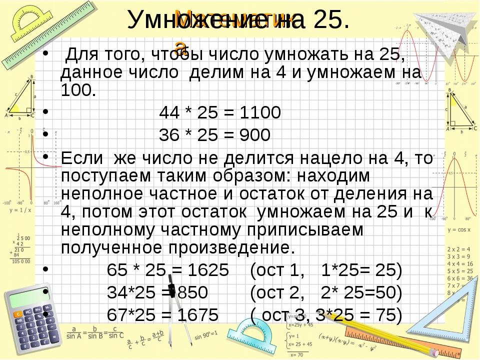 Умножение на 25. Для того, чтобы число умножать на 25, данное число делим на...
