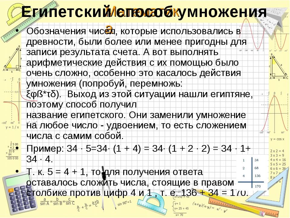 Египетский способ умножения Обозначения чисел, которые использовались в древн...