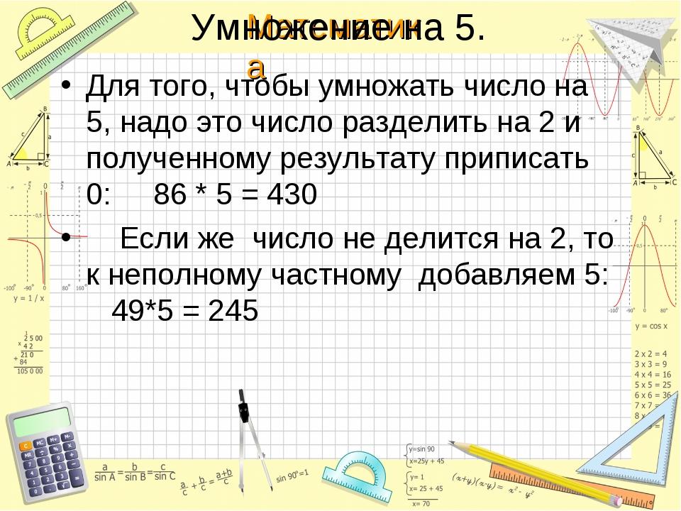 Умножение на 5. Для того, чтобы умножать число на 5, надо это число разделить...