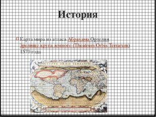 История Карта мира из атласа Абрахама Ортелия Зрелище круга земного (Theatrum