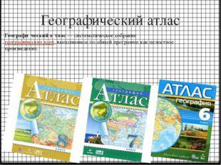 Географический атлас Географи́ческий а́тлас— систематическое собрание геогра