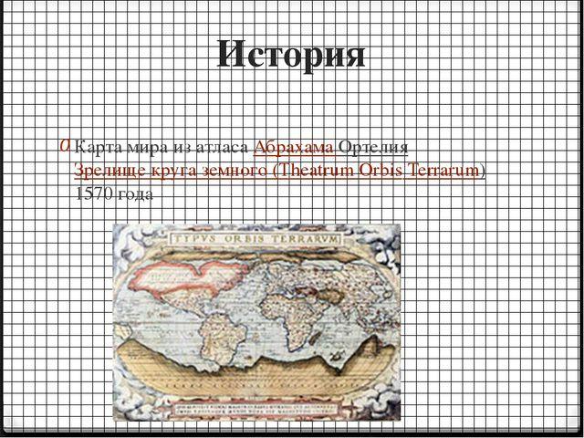 История Карта мира из атласа Абрахама Ортелия Зрелище круга земного (Theatrum...