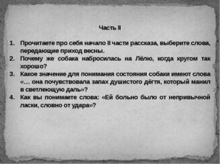Часть II Прочитаете про себя начало II части рассказа, выберите слова, переда