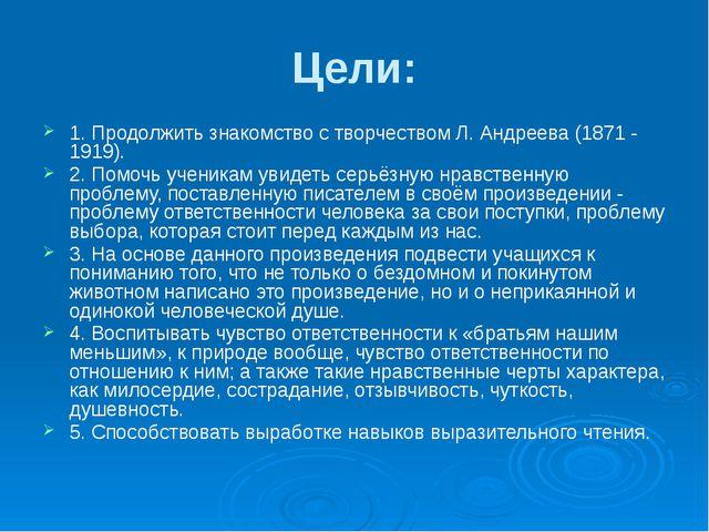 Цели: 1. Продолжить знакомство с творчеством Л. Андреева (1871 - 1919). 2. По...