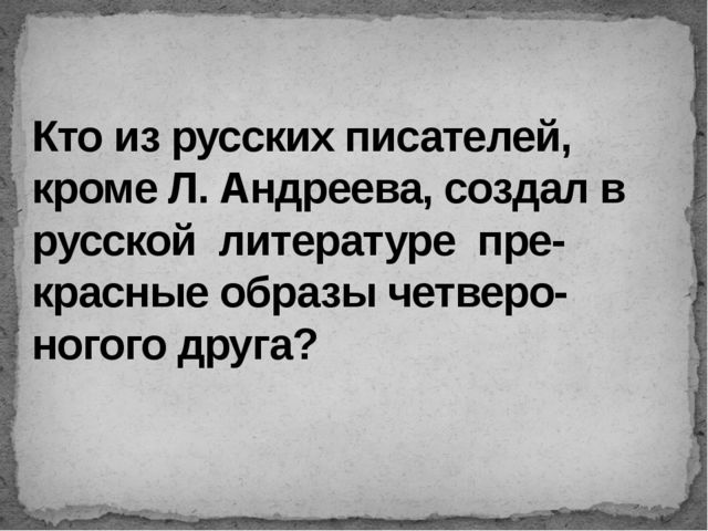 Кто из русских писателей, кроме Л. Андреева, создал в русской литературе пре-...