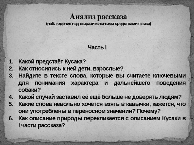 Анализ рассказа (наблюдение над выразительными средствами языка) Часть I Како...
