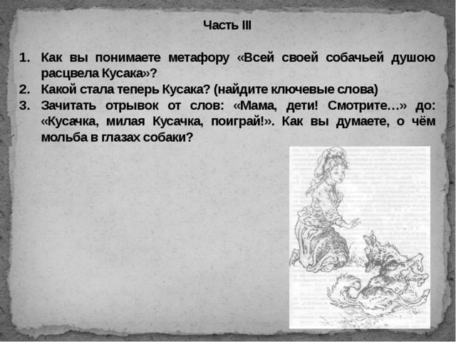 Часть III Как вы понимаете метафору «Всей своей собачьей душою расцвела Кусак...