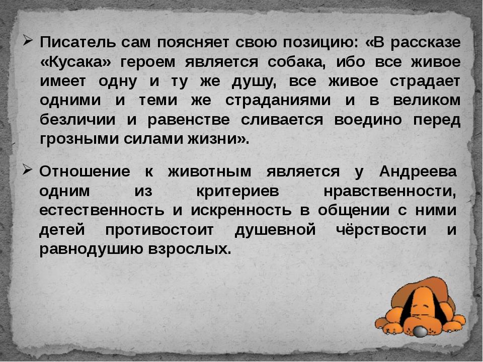 Писатель сам поясняет свою позицию: «В рассказе «Кусака» героем является соба...