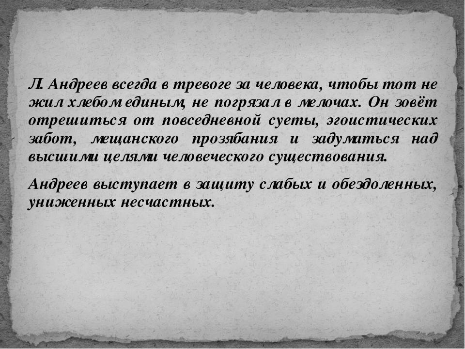 Л. Андреев всегда в тревоге за человека, чтобы тот не жил хлебом единым, не п...