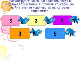 Расшифруйте слово, расположив числа в порядке возрастания. Прочитав это слово