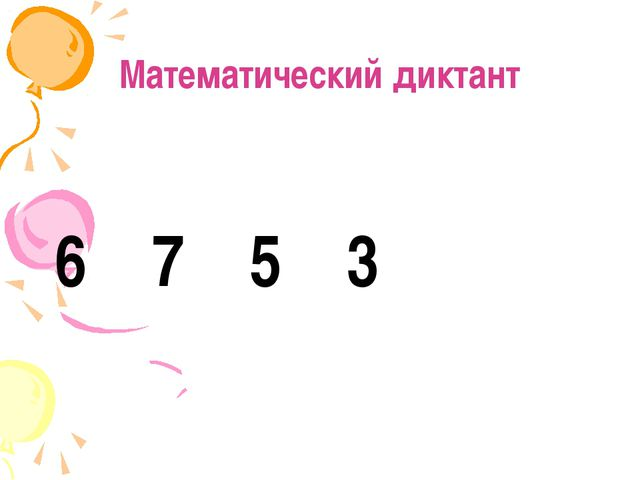 Математический диктант 6 7 5 3