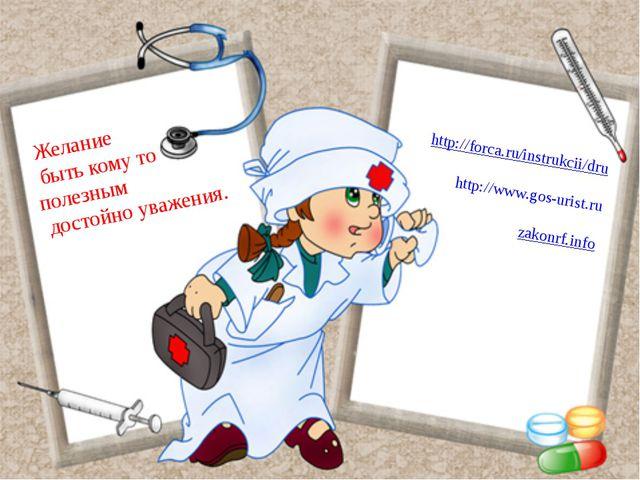 http://forca.ru/instrukcii/dru http://www.gos-urist.ru zakonrf.info Желание б...