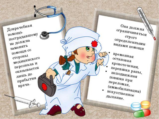 Доврачебная помощь пострадавшему не должна заменять помощи со стороны медицин...