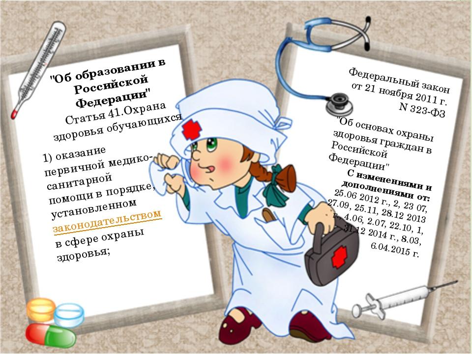 """""""Об образовании в Российской Федерации"""" Статья41.Охрана здоровья обучающихся..."""