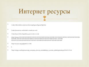 1.http://allforchildren.ru/pictures/showimg/hygiene/hygiene08gif.htm 2.http:/