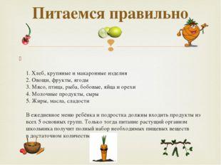 1. Хлеб, крупяные и макаронные изделия 2. Овощи, фрукты, ягоды 3. Мясо, птиц