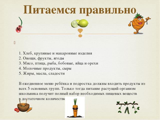 1. Хлеб, крупяные и макаронные изделия 2. Овощи, фрукты, ягоды 3. Мясо, птиц...