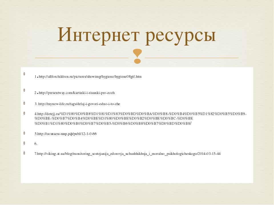 1.http://allforchildren.ru/pictures/showimg/hygiene/hygiene08gif.htm 2.http:/...