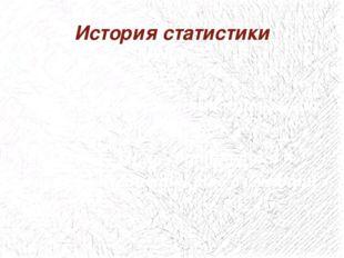 История статистики 1. «Книга Чисел» 2. 1792г. –статистика описывает состояние