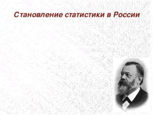Становление статистики в России 1. Первые переписи проводились еще в Киевской