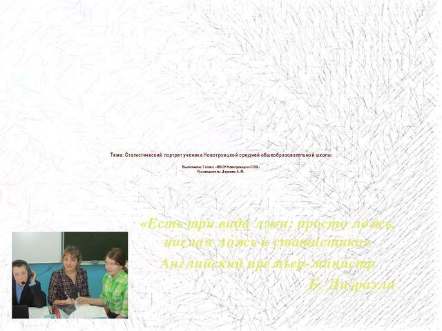 Тема: Статистический портрет ученика Новотроицкой средней обшеобразовательно...