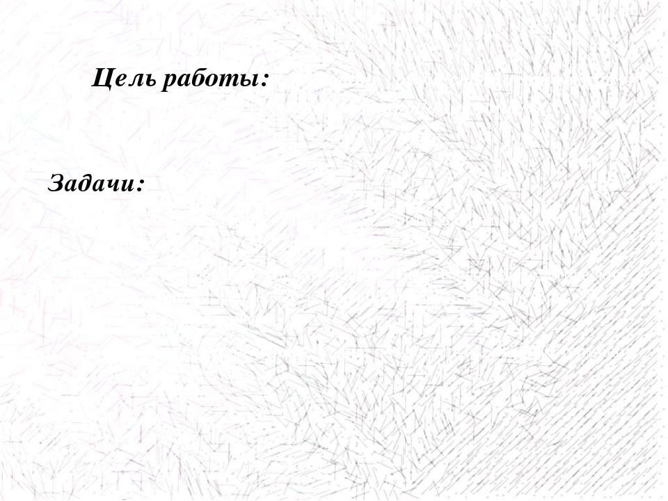 Цель работы: составить среднестатистический портрет ученика Новотроицкой шко...