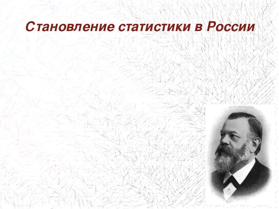 Становление статистики в России 1. Первые переписи проводились еще в Киевской...