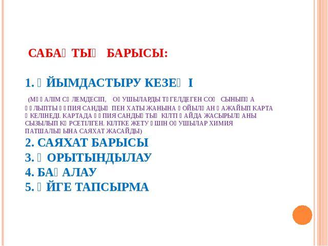 САБАҚТЫҢ БАРЫСЫ: 1. ҰЙЫМДАСТЫРУ КЕЗЕҢІ (МҰҒАЛІМ СӘЛЕМДЕСІП, ОҚУШЫЛАРДЫ ТҮГЕЛ...
