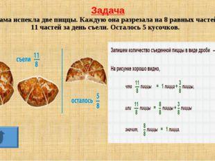 Задача Мама испекла две пиццы. Каждую она разрезала на8равных частей. 1