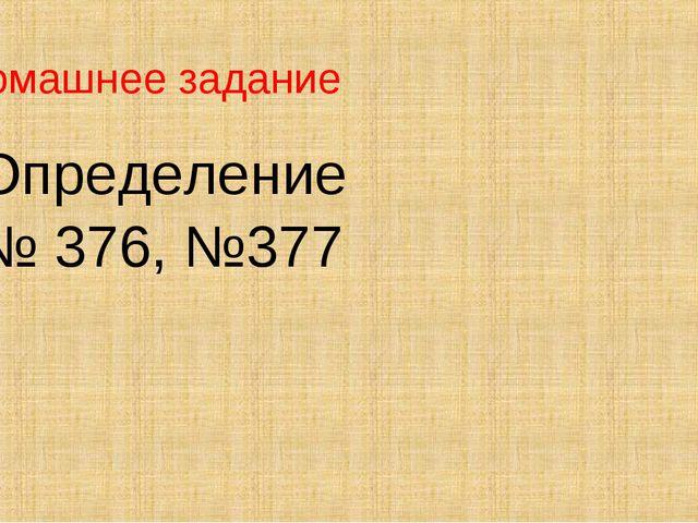 Домашнее задание Определение № 376, №377