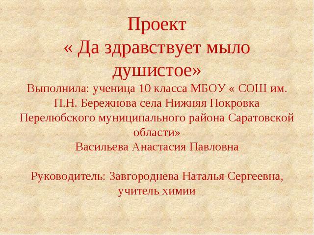 Проект « Да здравствует мыло душистое» Выполнила: ученица 10 класса МБОУ « СО...