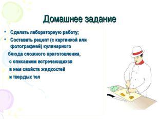 Домашнее задание Сделать лабораторную работу; Составить рецепт (с картинкой и