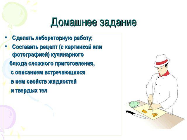 Домашнее задание Сделать лабораторную работу; Составить рецепт (с картинкой и...