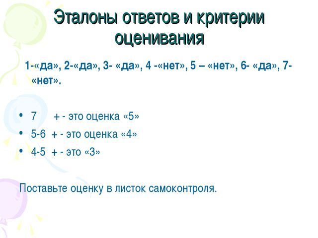Эталоны ответов и критерии оценивания 1-«да», 2-«да», 3- «да», 4 -«нет», 5 –...