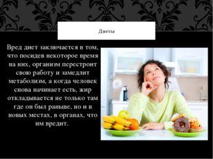 Вред диет заключается в том, что посидев некоторое время на них, организм пер