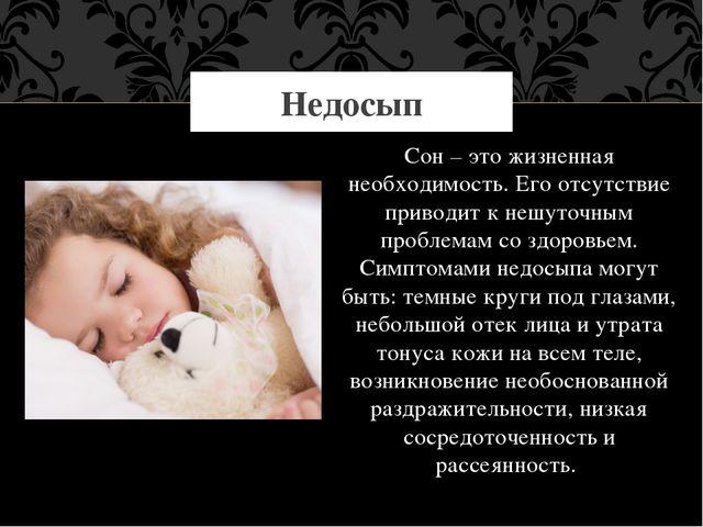 Сон – это жизненная необходимость. Его отсутствие приводит к нешуточным пробл...