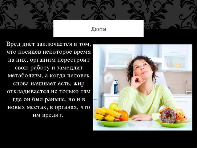 Вред диет заключается в том, что посидев некоторое время на них, организм пер...