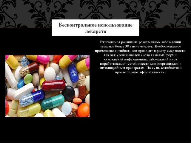 Ежегодно от различных резистентных заболеваний умирают более 30 тысяч челове...