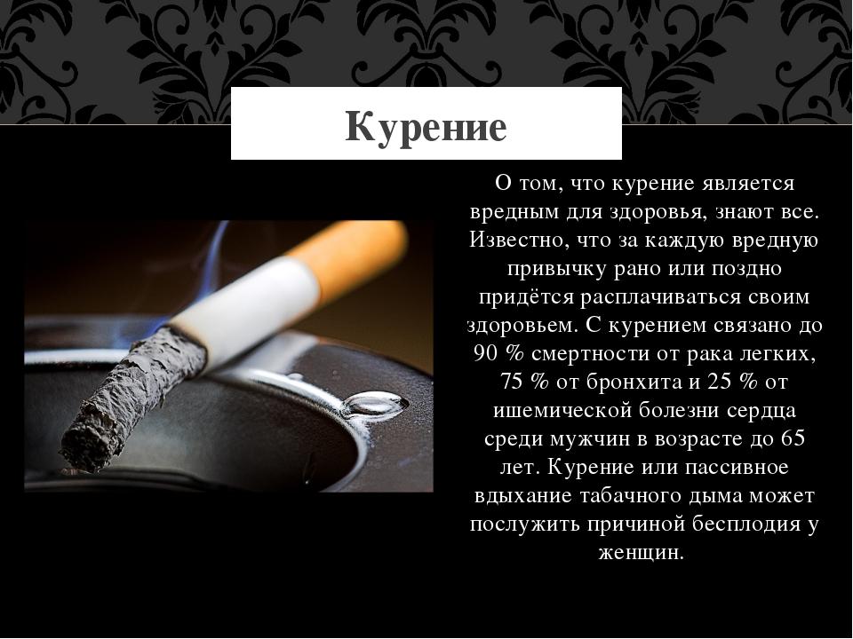 О том, что курение является вредным для здоровья, знают все. Известно, что за...