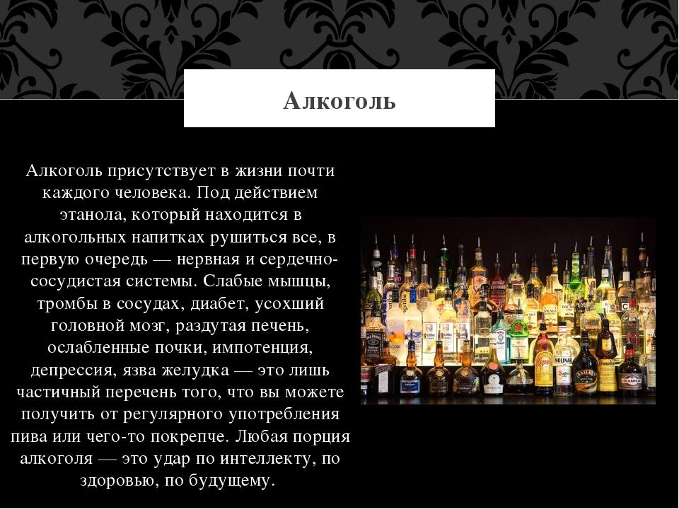 Алкоголь присутствует в жизни почти каждого человека. Под действием этанола,...