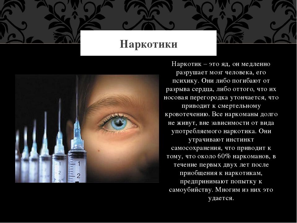 Наркотик – это яд, он медленно разрушает мозг человека, его психику. Они либо...