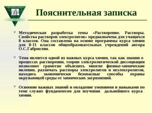 Пояснительная записка Методическая разработка темы «Растворение. Растворы. Св