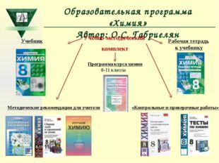 Образовательная программа «Химия» Автор: О.С. Габриелян Учебно-методический к