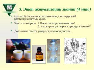 3. Этап актуализации знаний (4 мин.) Анализ обучающимися стихотворения, с пос
