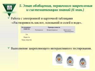 5. Этап обобщения, первичного закрепления и систематизации знаний (6 мин.) Ра