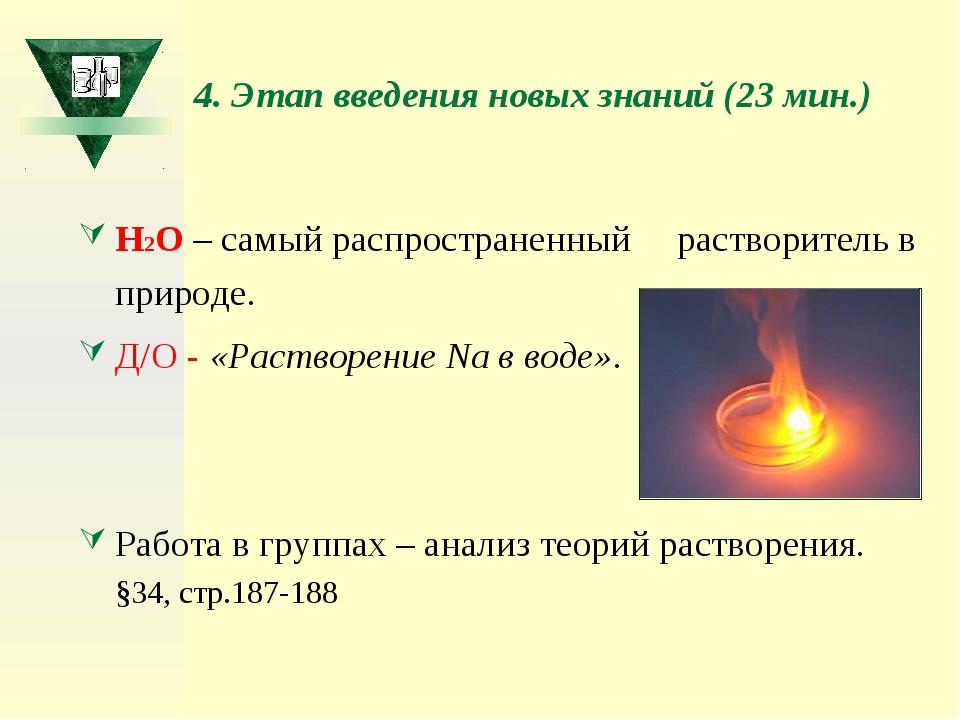 4. Этап введения новых знаний (23 мин.) H2O – самый распространенный раствори...