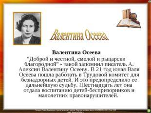 """Валентина Осеева """"Доброй и честной, смелой и рыцарски благородной"""" - такой за"""