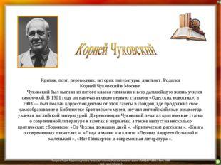 Критик, поэт, переводчик, историк литературы, лингвист. Родился Корней Чуковс