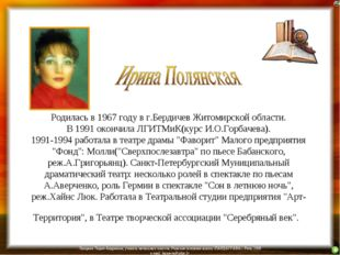 Родилась в 1967 году в г.Бердичев Житомирской области. В 1991 окончила ЛГИТМи