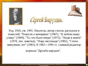 """Род. 1926, ум. 1991. Писатель, автор стихов, рассказов и повестей: """"Повести о"""